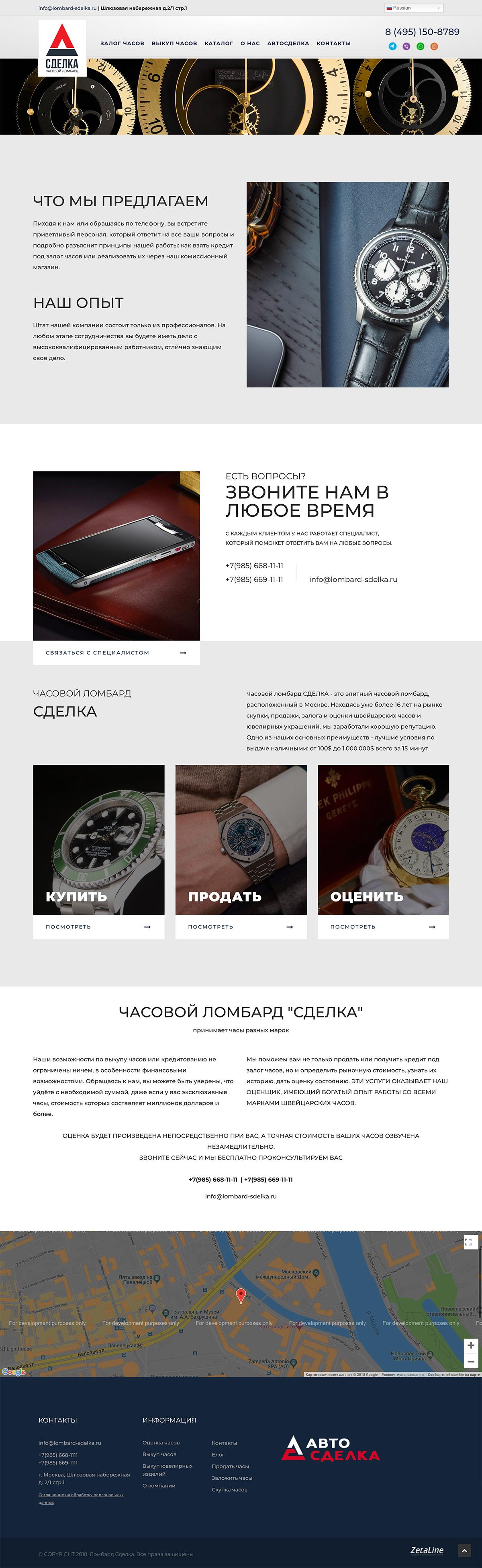 Время часовой ломбард наше старые москва продать часы