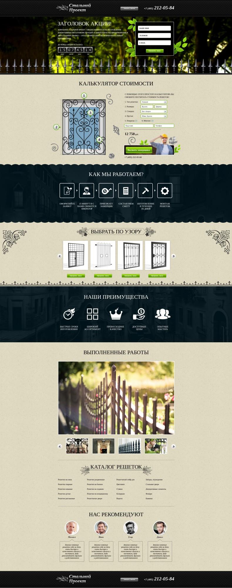 Landing Page - Решетки на окна