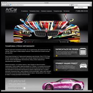 ArtCar - Установочный центр