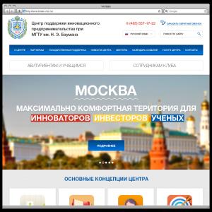 Центр поддержки инновационного предпринимательства при МГТУ им. Баумана