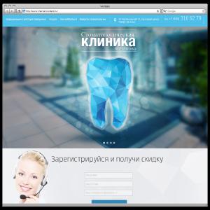 Стоматологическая клиника в Чертаново