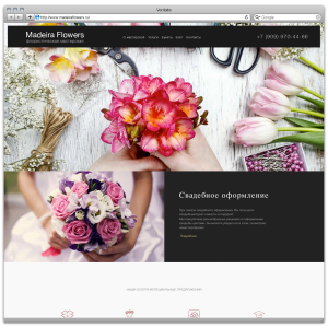Салон цветов Madeira Flowers