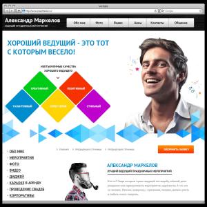 Сайт ведущего Александра Маркелова