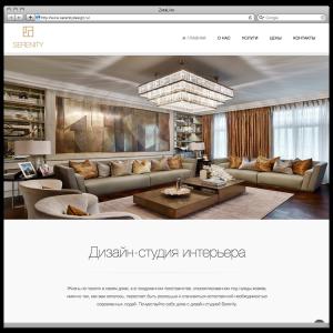 Дизайн-студия Serinity Design