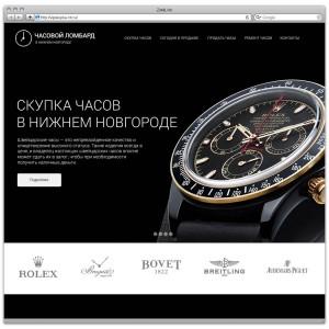 Скупка часов в Нижнем Новгороде